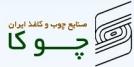 صنایع چوب و کاغذ ایران چوکا